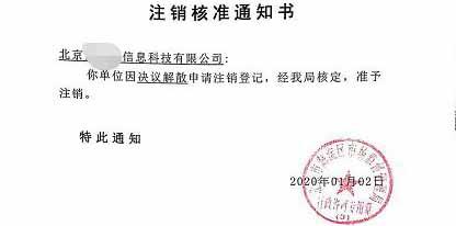 ST新海:控股股東籌劃公司控制權變更 股票停牌